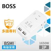 【BOSS】3插2P分接式高溫斷電USB插座 BOSSR05U 露營.戶外.家用.防火.防災.充電.自動斷電.全球首創