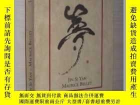 二手書博民逛書店法語原版罕見Le rêve de Jin Si Yan 著Y14