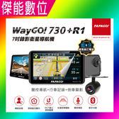 PAPAGO WayGO 730 【贈32G+原廠R1後鏡頭】多機一體七吋行車聲控導航機 WI-FI 另Waygo 810