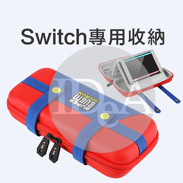 IDEA Switch 硬殼支架收納包 BUBM 主機包 配件 NS 任天堂 瑪利歐  SD 保護殼
