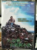 挖寶二手片-Y59-137-正版DVD-電影【人、垃圾、自然與未來】-馬丁埃斯波西托