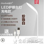 檯燈LED 檯燈學習USB 充電夾子式小迷你臥室床頭大學生書桌宿舍爾碩