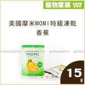 寵物家族-美國摩米MOMI 特級凍乾15g-香蕉(泠凍乾燥保留最多營養)