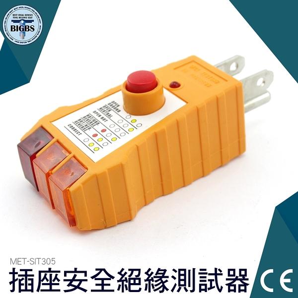 插座迴路檢測器 SIT305 三線絕緣測試 居家漏電檢測 插座牽線檢查 三相插頭檢測器 相位檢測