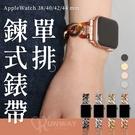Apple Watch 蘋果手錶帶 單排 鍊式 金屬質感 表帶 小香風 氣質 透氣 38 40 42 44mm