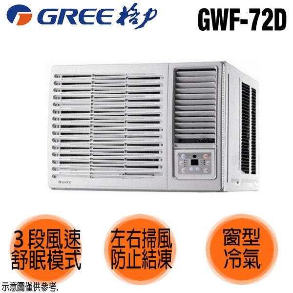 【GREE格力】8-9坪定頻窗型冷氣 GWF-72D