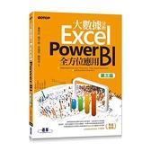 大數據分析Excel Power BI全方位應用(3版)