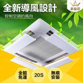 (中秋大放價)中央冷氣擋風板 導風板冷氣盾風向板罩分管機擋風板防直吹吸頂機擋風板XW