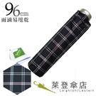 雨傘 萊登傘 超撥水 格紋布 三折傘 便攜 不夾手 先染色紗 Leotern (黑粉格紋)