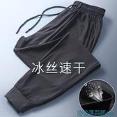 速乾褲 運動褲長褲男士夏季冰絲薄款跑步寬鬆休閒速干透氣束腳褲子女輕薄 快速出貨