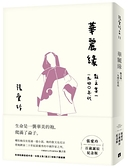 華麗緣【張愛玲百歲誕辰紀念版】:散文集一 1940年代【城邦讀書花園】