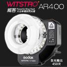 【公司貨】400W 大功率 環形閃光燈 GODOX 神牛 AR400 威客 閃燈 環閃 環閃之星 補光 屮X4