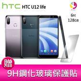 分期0利率 HTC 宏達電 U12 life (6G/128G)雙主鏡美拍智慧手機 贈『9H鋼化玻璃保護貼*1』
