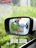 汽車後視鏡防雨膜倒車鏡防霧膜倒後反光鏡