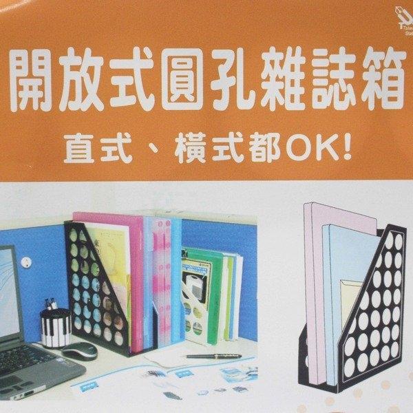 雜誌箱 開放式 圓孔 雜誌架 AMF6800 /一個入(定80) 台灣製 直式橫式都OK -聯合