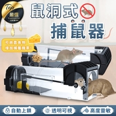 鼠洞式捕鼠器 捕鼠器 捕鼠 驅鼠器 捕鼠籠 捕鼠神器 滅鼠 驅鼠 老鼠籠 老鼠夾 抓老鼠