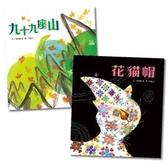 趣味語文-九十九座山(附1CD)+花貓帽(附1CD)