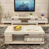電視櫃 簡歐電視櫃茶幾組合套裝經濟型客廳北歐大理石小戶型現代簡約家具 非凡小鋪 JD