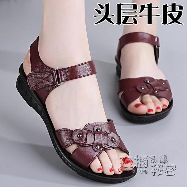夏季媽媽鞋涼鞋女中老年人平跟軟底舒適大碼老人平底奶奶皮鞋 雙十二全館免運