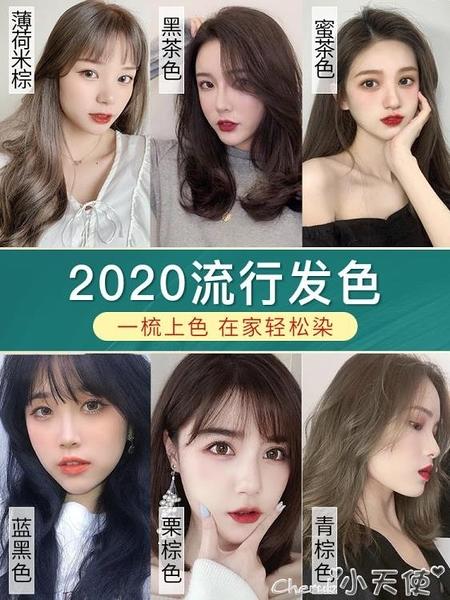 染髮劑一梳彩染髮劑2020新款流行色純自己在家植物染頭髮膏女黑茶色天然 小天使
