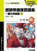 升科大四技-經濟學總複習講義-滿分攻略版(下)(2019最新版)