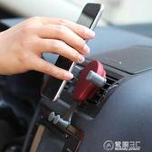創意車載手機架汽車上出風口車用重力支架多功能通用型導航支撐架   電購3C