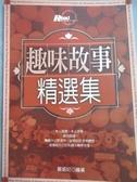 【書寶二手書T6/兒童文學_LIL】趣味故事精選集_黃瑜妃