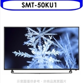 SANLUX台灣三洋【SMT-50KU1】(含運無安裝)50吋4K顯示器 優質家電*預購*
