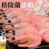 【大口市集】北極格陵蘭Q彈熟甜蝦5包(200g/包)