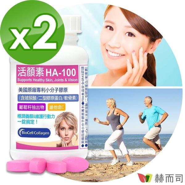 【赫而司】美國專利活顏素HA-100小分子膠原錠(60顆x2罐)口服玻尿酸