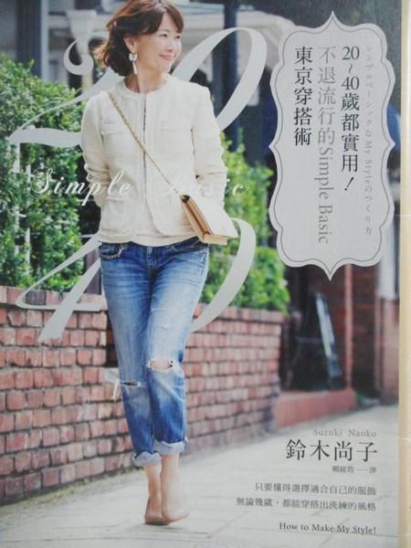 【書寶二手書T2/美容_OHY】20-40歲都實用!不退流行的Simple Basic東京穿搭術_鈴木尚子