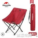 Naturehike挪客戶外摺疊椅便攜釣魚椅子簡易馬扎凳月亮椅露營躺椅 NMS創意新品