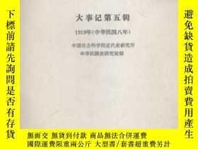 二手書博民逛書店罕見中華民國史資料叢稿-大事記(第五輯)16開(徵求意見稿)Y4