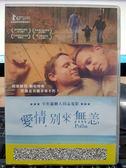挖寶二手片-P10-032-正版DVD-電影【愛情別來無恙】-同志電影