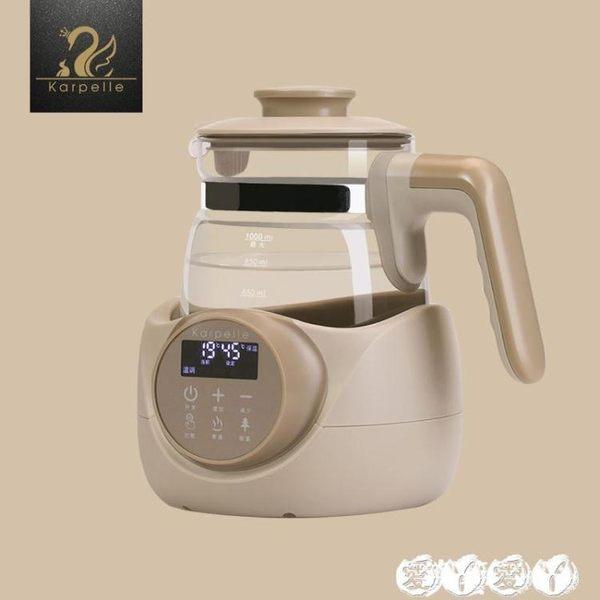 暖奶器 恒溫調奶器嬰兒玻璃熱水壺寶寶智慧沖泡奶機全自動溫奶器 【全館9折】