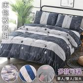 新品上市  活性印染舒柔棉 加大床包被套四件組【多款任選】柔軟舒適 磨毛-沐眠家居