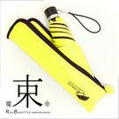 【RainBow】魔束黑膠零透光_超抗UV兩用傘(鮮黃) 遮陽防曬傘隔光黑膠傘