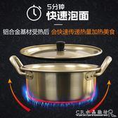 方便面鍋煮面鍋家用加厚黃鋁鍋多功能速熱泡面鍋拉面湯鍋『CR水晶鞋坊』igo