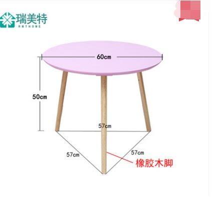 小圓茶几床頭桌沙發邊桌小圓桌小茶几  主圖款【橡膠木大圓茶几粉色】
