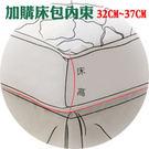 客製-加高內束39CM(適用床墊高度32CM~37CM)