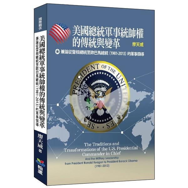 美國總統軍事統帥權的傳統與變革(兼論從雷根總統至歐巴馬總統1981-2013的軍事領導)