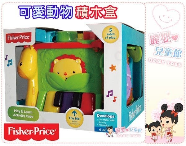 麗嬰兒童玩具館~FisherPrice費雪- 可愛動物積木盒-手提五面遊戲盒-多功能遊戲機-昆凌代言