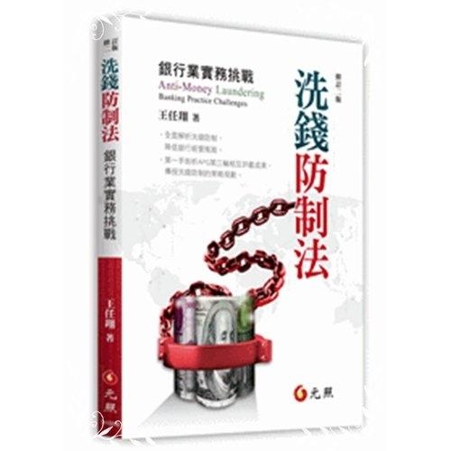 洗錢防制法(銀行業實務挑戰)(修訂2版)