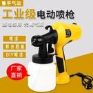 電動噴槍油漆乳膠漆噴漆機噴涂機家用小型噴漆工具電動噴槍快速出貨