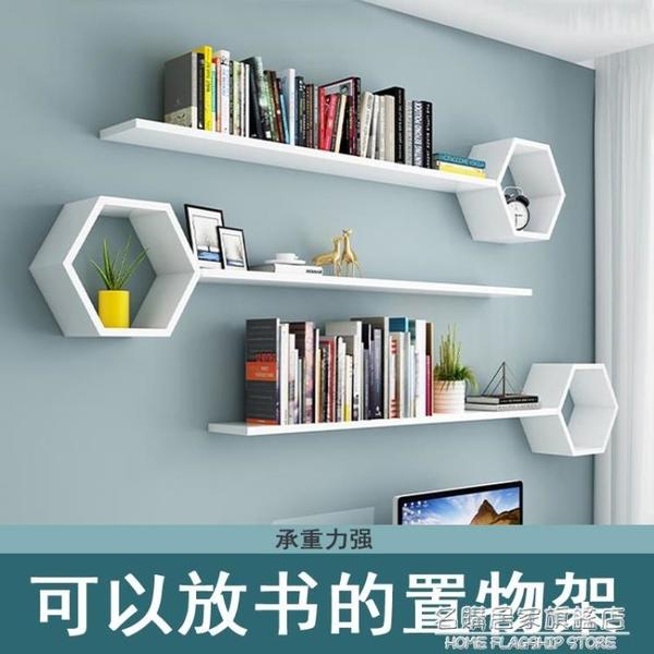 墻上置物架掛墻書架墻壁餐廳客廳墻面裝飾壁柜懸掛式壁掛承重力強 NMS名購新品