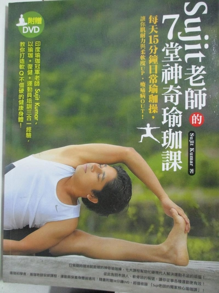【書寶二手書T8/體育_KTX】Sujit老師的七堂神奇瑜珈課_Sujit Kumar