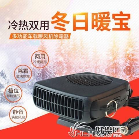 暖風機系列 汽車12v車載機冬季電動車用除霜機usb150w電暖風除霧24v 好樂匯