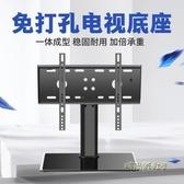 萬能通用液晶電視底座支架免打孔增高升降台式電腦桌面顯示屏掛架MBS「時尚彩紅屋」