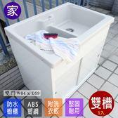 水槽 洗手台 洗碗槽【FS-LS008DR】日式穩固耐用ABS櫥櫃式雙槽塑鋼雙槽式洗衣槽(雙門)-1入