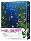 沒有愛的世界 作者:三浦紫苑